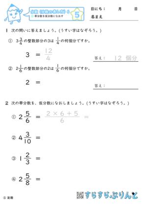 【05】帯分数を仮分数になおす【分数6】