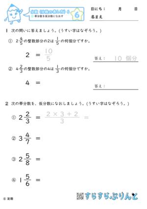 【06】帯分数を仮分数になおす【分数6】