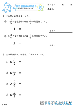 【08】帯分数を仮分数になおす【分数6】