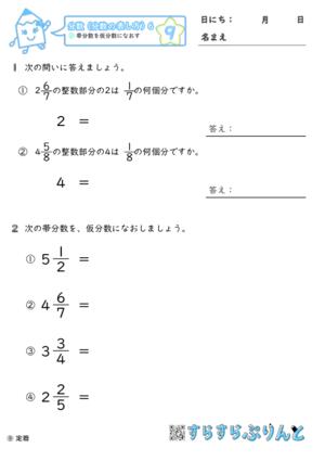 【09】帯分数を仮分数になおす【分数6】