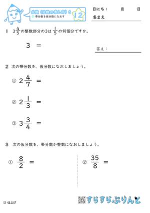 【12】帯分数を仮分数になおす【分数6】