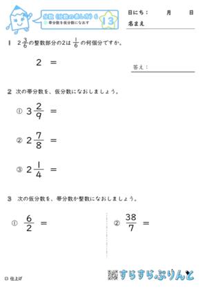 【13】帯分数を仮分数になおす【分数6】