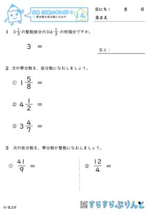 【14】帯分数を仮分数になおす【分数6】