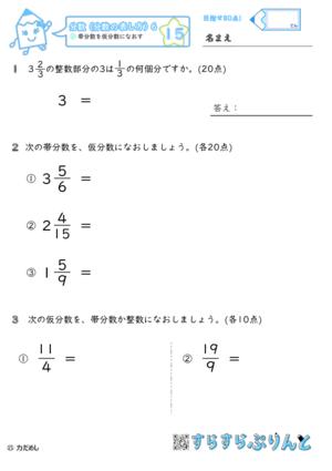 【15】帯分数を仮分数になおす【分数6】