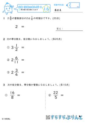 【16】帯分数を仮分数になおす【分数6】