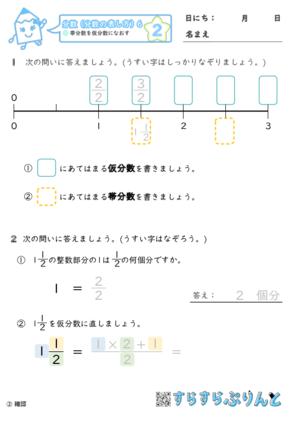 【02】帯分数を仮分数になおす【分数6】