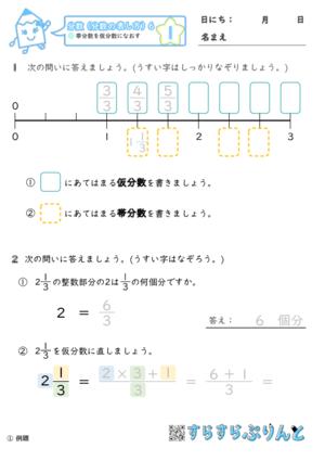 【01】帯分数を仮分数になおす【分数6】