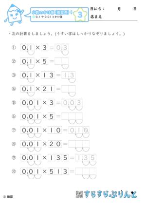 【03】0.1や0.01とかける【復習用 小数のかけ算1】