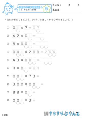 【05】0.1や0.01とかける【復習用 小数のかけ算1】