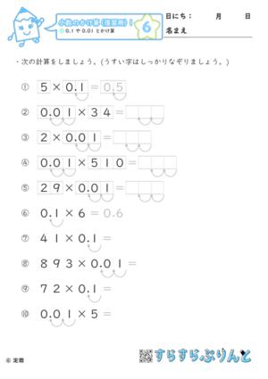 【06】0.1や0.01とかける【復習用 小数のかけ算1】