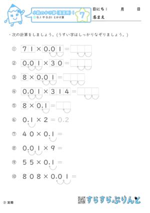 【07】0.1や0.01とかける【復習用 小数のかけ算1】