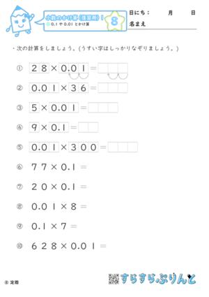 【08】0.1や0.01とかける【復習用 小数のかけ算1】