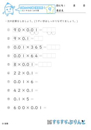 【09】0.1や0.01とかける【復習用 小数のかけ算1】