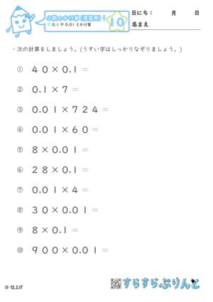 【10】0.1や0.01とかける【復習用 小数のかけ算1】