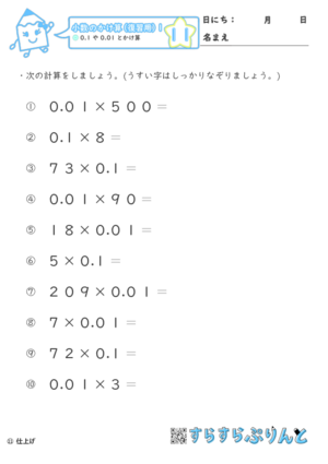 【11】0.1や0.01とかける【復習用 小数のかけ算1】