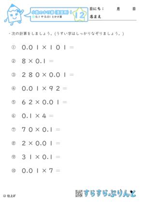 【12】0.1や0.01とかける【復習用 小数のかけ算1】