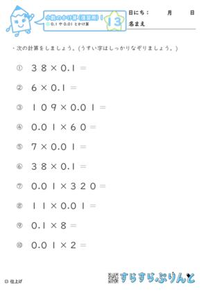 【13】0.1や0.01とかける【復習用 小数のかけ算1】