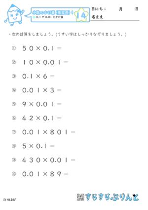 【14】0.1や0.01とかける【復習用 小数のかけ算1】