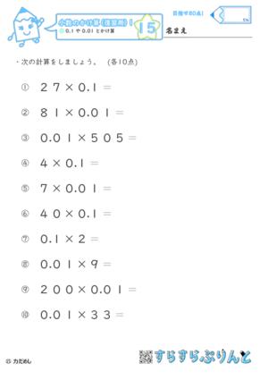 【15】0.1や0.01とかける【復習用 小数のかけ算1】