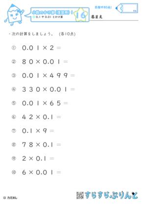 【16】0.1や0.01とかける【復習用 小数のかけ算1】