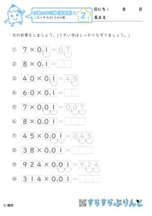 【02】0.1や0.01とかける【復習用 小数のかけ算1】
