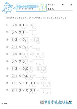 【01】0.1や0.01とかける【復習用 小数のかけ算1】