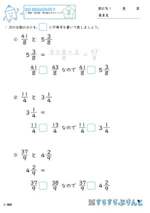 【03】整数・仮分数・帯分数の大きさくらべ【分数7】