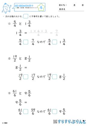 【04】整数・仮分数・帯分数の大きさくらべ【分数7】