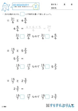 【02】整数・仮分数・帯分数の大きさくらべ【分数7】