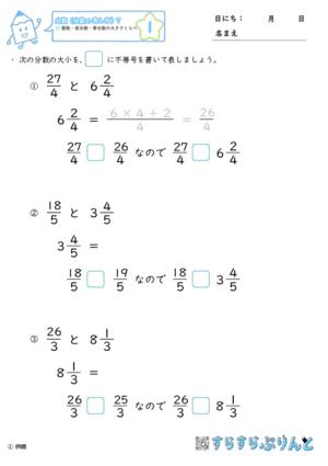 【01】整数・仮分数・帯分数の大きさくらべ【分数7】