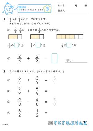【03】分数どうしのたし算・ひき算【分数9】