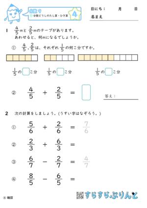 【04】分数どうしの足し算・引き算【分数9】