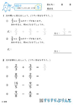 【05】分数どうしの足し算・引き算【分数9】