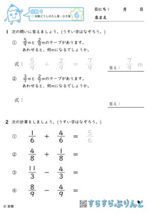【06】分数どうしの足し算・引き算【分数9】