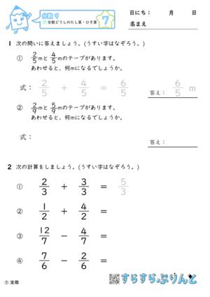 【07】分数どうしの足し算・引き算【分数9】
