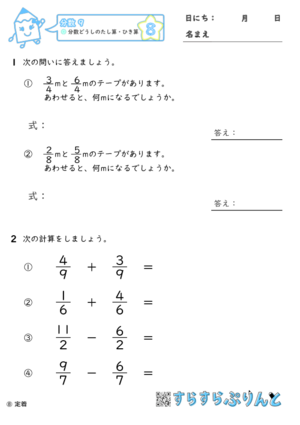 【08】分数どうしの足し算・引き算【分数9】