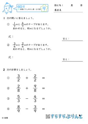 【09】分数どうしの足し算・引き算【分数9】
