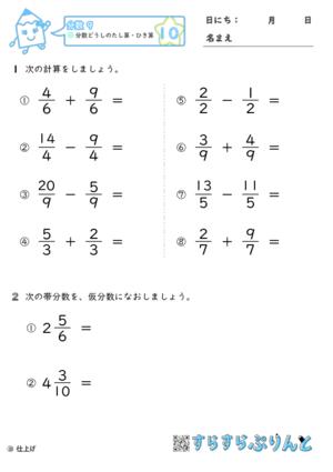 【10】分数どうしの足し算・引き算【分数9】