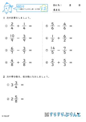 【12】分数どうしの足し算・引き算【分数9】