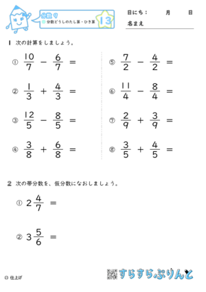 【13】分数どうしの足し算・引き算【分数9】