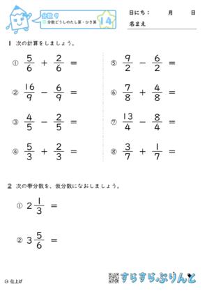 【14】分数どうしの足し算・引き算【分数9】