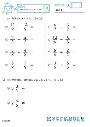 【15】分数どうしの足し算・引き算【分数9】