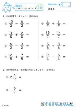 【16】分数どうしの足し算・引き算【分数9】