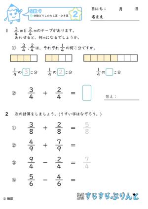 【02】分数どうしの足し算・引き算【分数9】