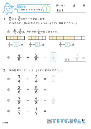 【01】分数どうしの足し算・引き算【分数9】