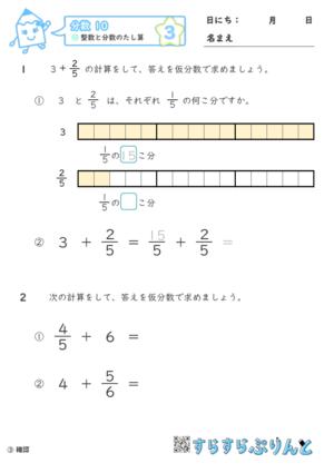 【03】整数と分数のたし算【分数10】