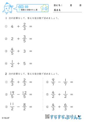 【10】整数と分数のたし算【分数10】
