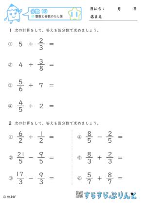 【11】整数と分数のたし算【分数10】