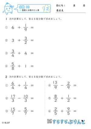 【12】整数と分数のたし算【分数10】