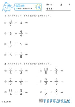 【14】整数と分数のたし算【分数10】